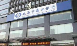 威海商业银行潍坊分行